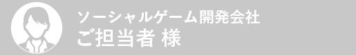 活用事例_担当者01.jpg