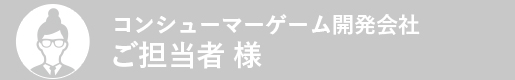 活用事例_担当者02.jpg